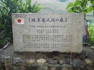 石碑 日本語